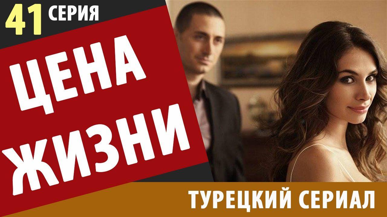 турецкие односерийные сериалы на русском языке онлайн