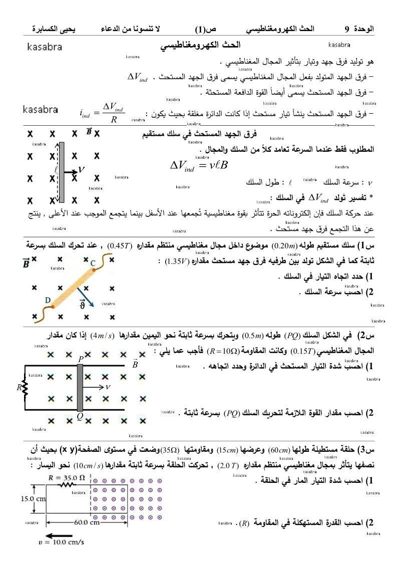 الفيزياء أوراق عمل الحث الكهرومغناطيسي للصف الثاني عشر مع الإجابات Sheet Music