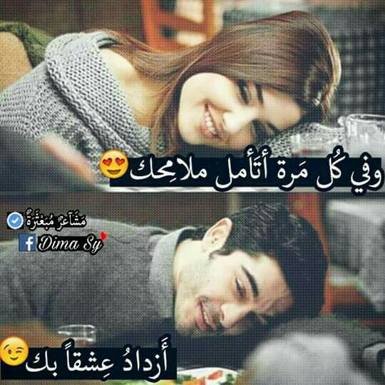 Pin By حبيبتي On جنون Wonder Quotes Arabic Love Quotes Love Words
