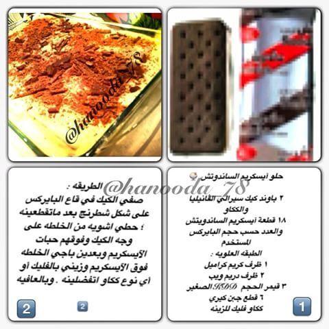 حلو ايس كريم الساندوتش Layer Cake Food Bread