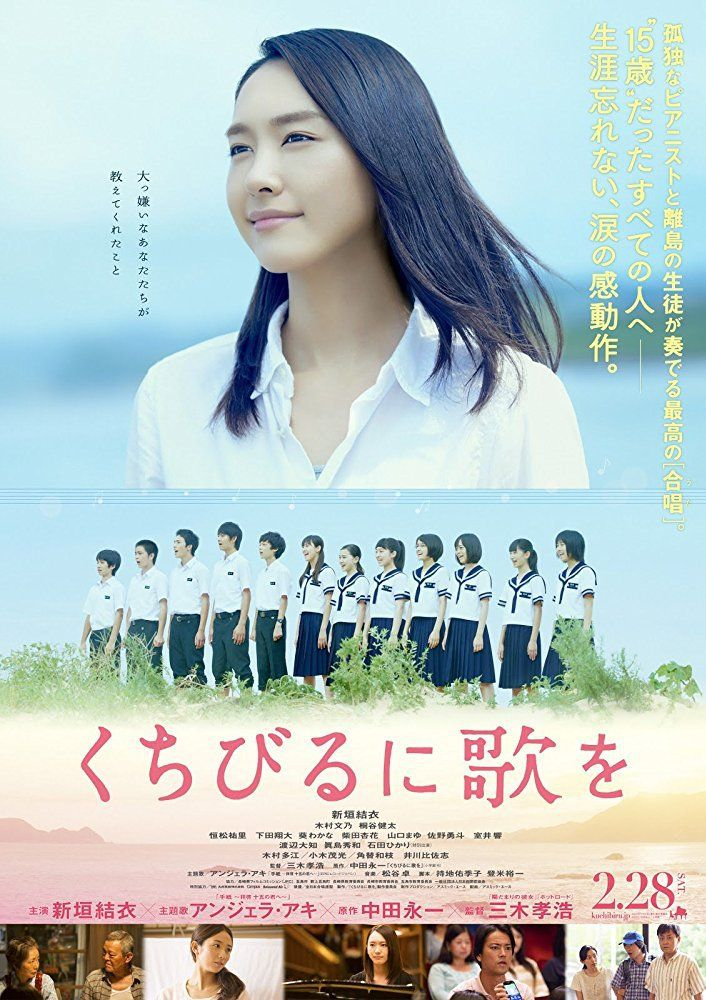 Nonton Have a Song on Your Lips (2015) Sub Indo Movie Streaming