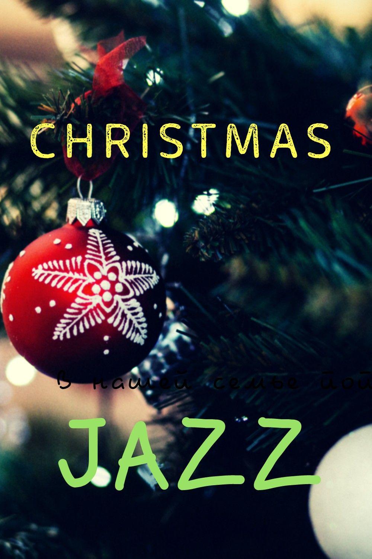 Christmas Songs Jazz E's Jammy Jam #christmas #christmassongs #collection #music #jazz #christmastree #christmastoy #christmasmood