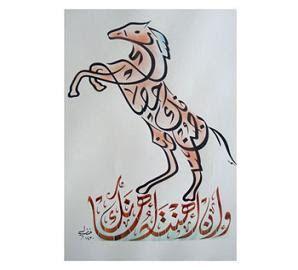 لوحات خط عربي على اشكال حيوانات فائقة الروعة والجمال Calligraphie Arabe لاتحزن Calligraphy Design Islamic Calligraphy Islamic Posters