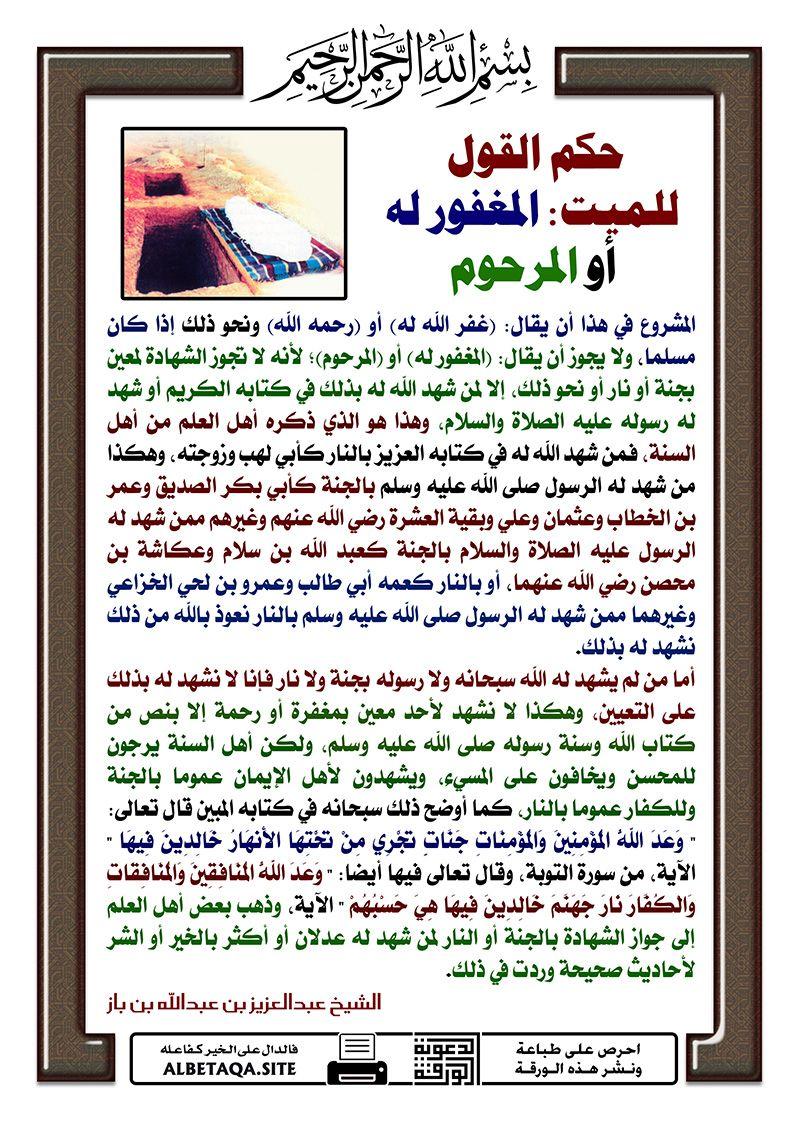 Pin By Zamane On سلسلة الأخلاق Salaah Islam Islamic Images