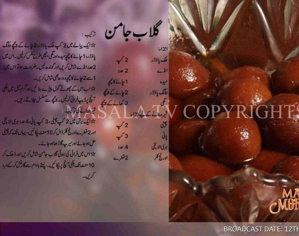 Gulab Jamun Recipe In Urdu Shireen Anwar Jamun Recipe Gulab Jamun Recipe Gulab Jamun