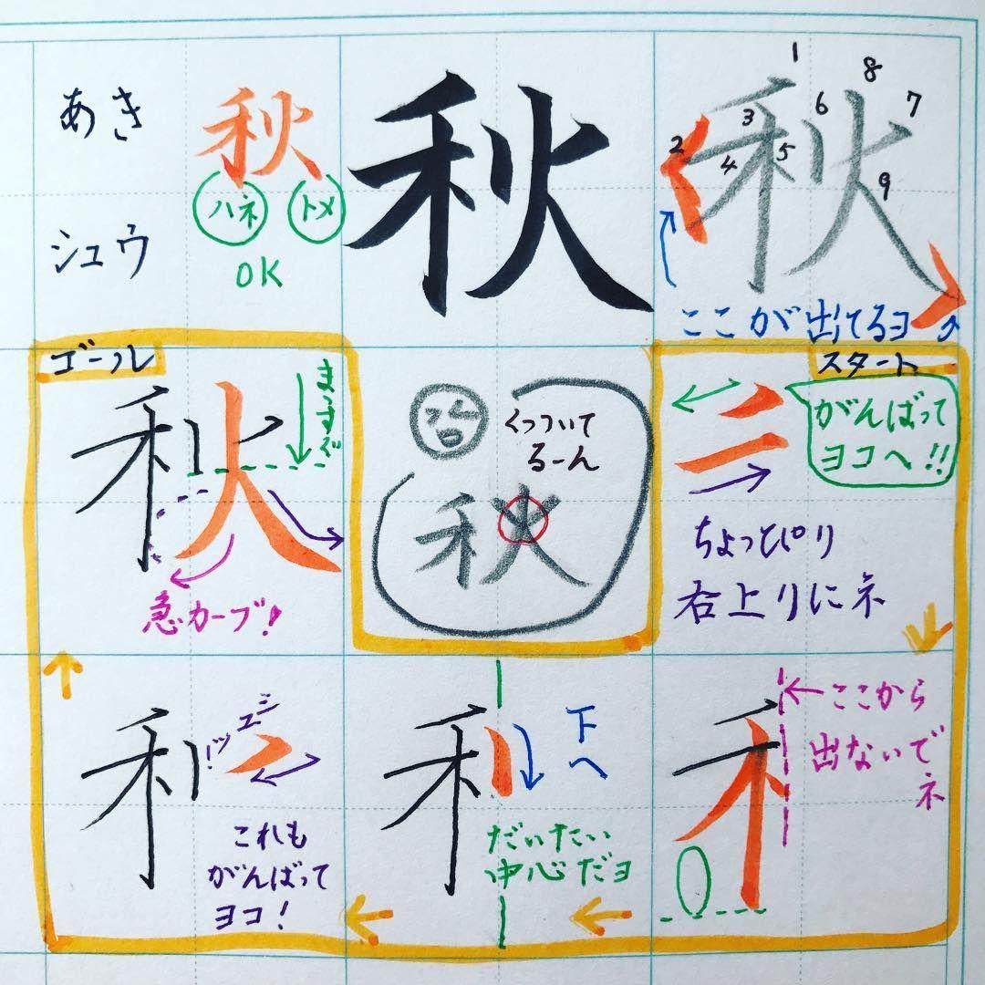 小2で習う漢字 秋 秋分の日を前にタイムリーな漢字になりそうろう つくり 火 の一画目 I は出来るだけタテて落ち着かせ 二画目 ノ は打って変わって俊敏に横へシュッ っと払う感じにしてるよ たまたまです 今朝気づいたよ 今週は 秋分