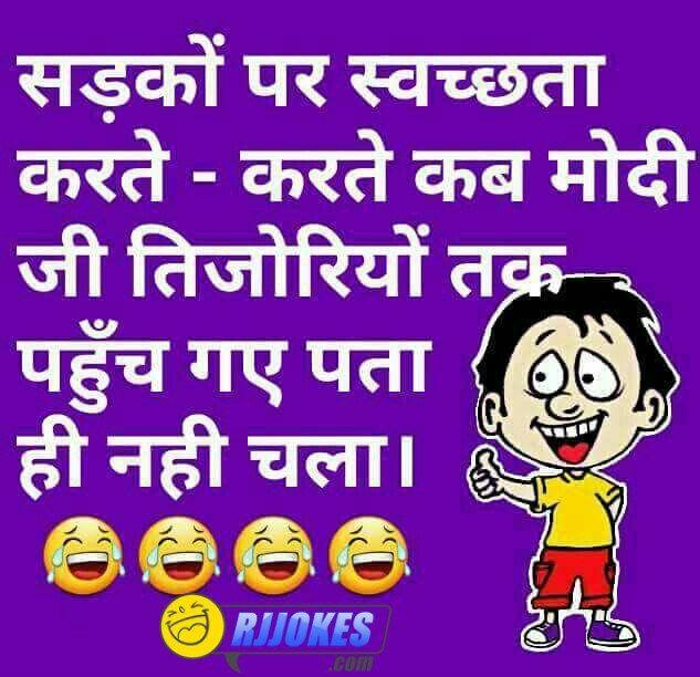 Best Whatsapp Memes In Hindi Font Funny Jokes In Hindi New