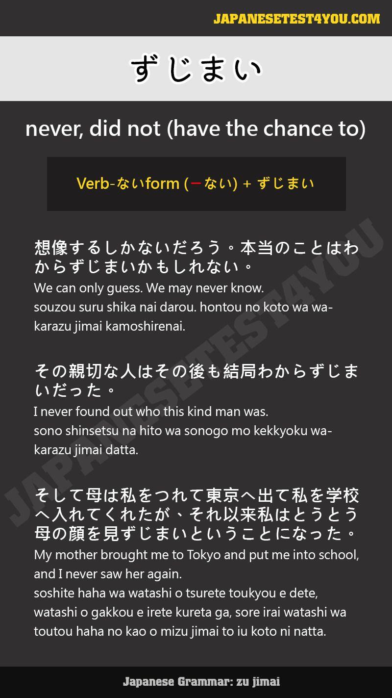 Learn japanese grammar ずじまい zu jimai