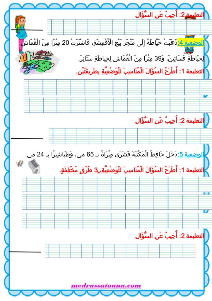 رياضيات التدرب على طرح سؤال سنة أولى مدرستنا Word Search Puzzle Map Words
