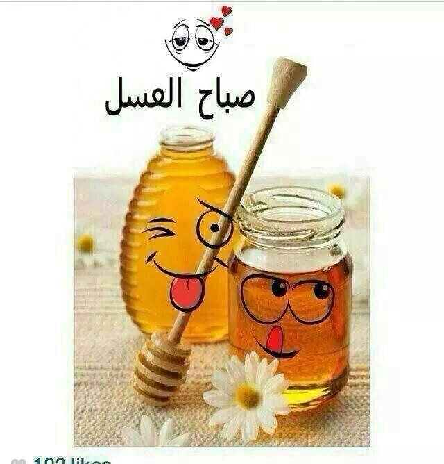 صباح العسل Good Evening Wishes Good Morning Arabic Morning Greeting