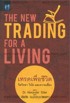 the new trading for a living books fandeluxe Image collections