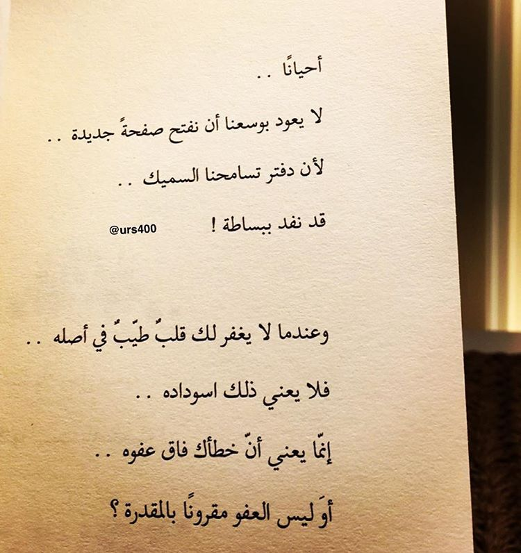 Urs400 Quotes For Book Lovers Talking Quotes Funny Arabic Quotes