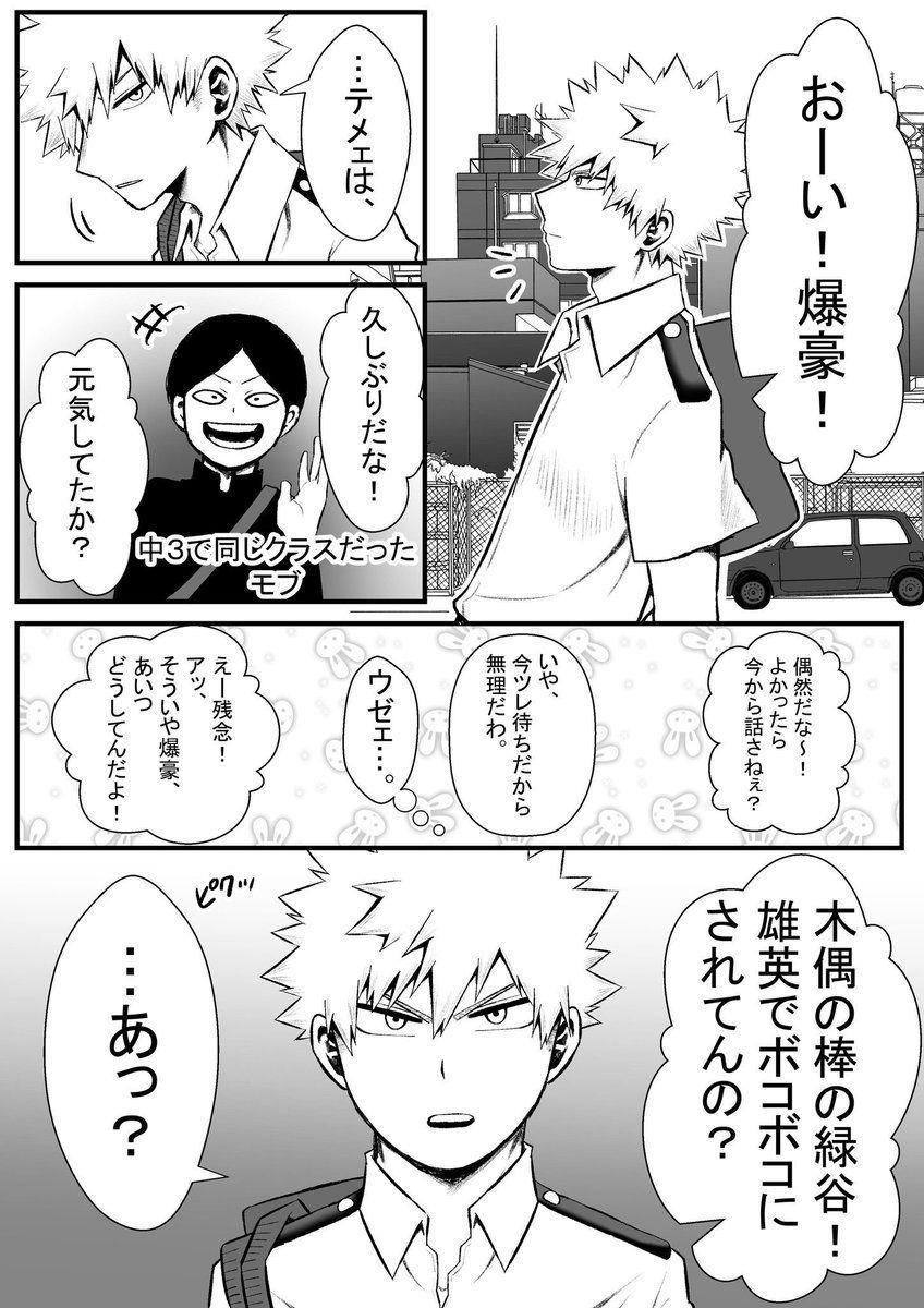 てぃーな oyasai tmt さんの漫画 89作目 ツイコミ 仮 漫画 ヒロアカ マンガ ヒロアカ イラスト