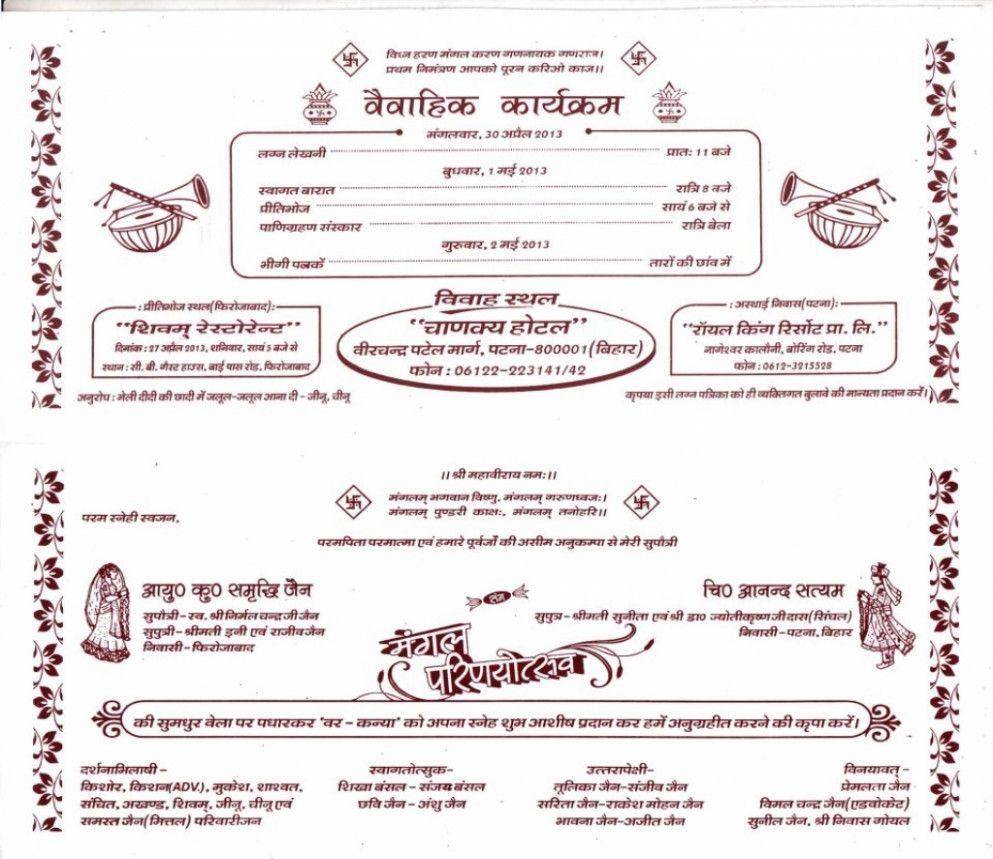 wedding card hindi matter wedding card hindi matter