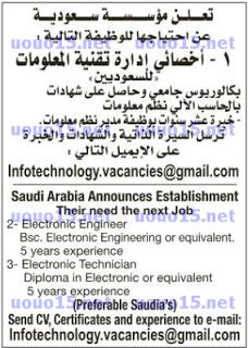وظائف خاليه السعوديه وظائف جريدة عكاظ السعودية اليوم 14 8 2016 Electronic Engineering Math Technician