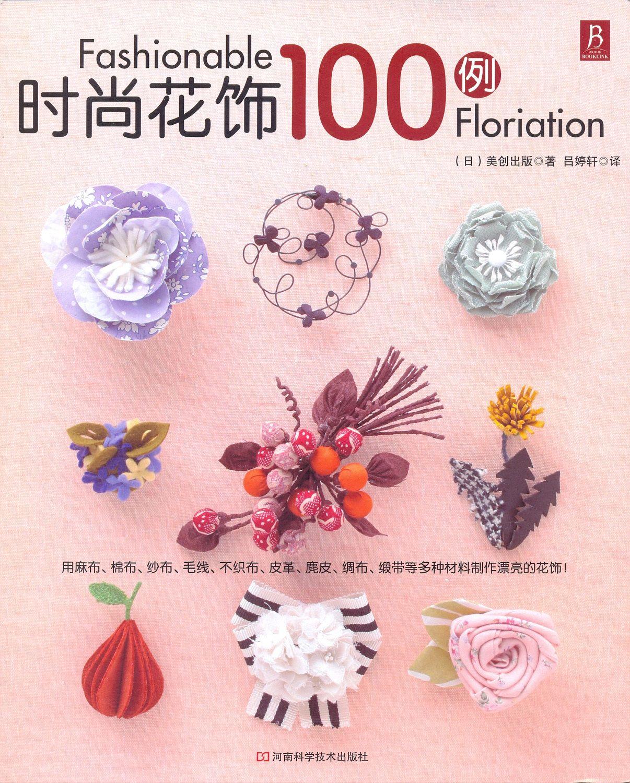 Hacia fuera-de-print moda ramillete 100 japonés por MeMeCraftwork