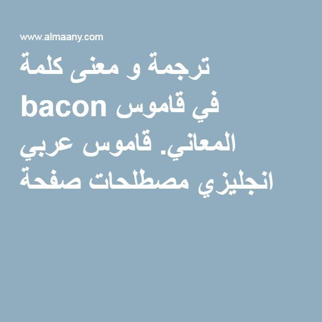 ترجمة و معنى كلمة Bacon في قاموس المعاني قاموس عربي انجليزي مصطلحات صفحة 1 Learn English Learning