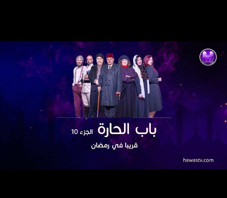 موعد وتوقيت عرض مسلسل باب الحارة 10 على قناة حواس رمضان 2019 Movie Posters Poster Movies