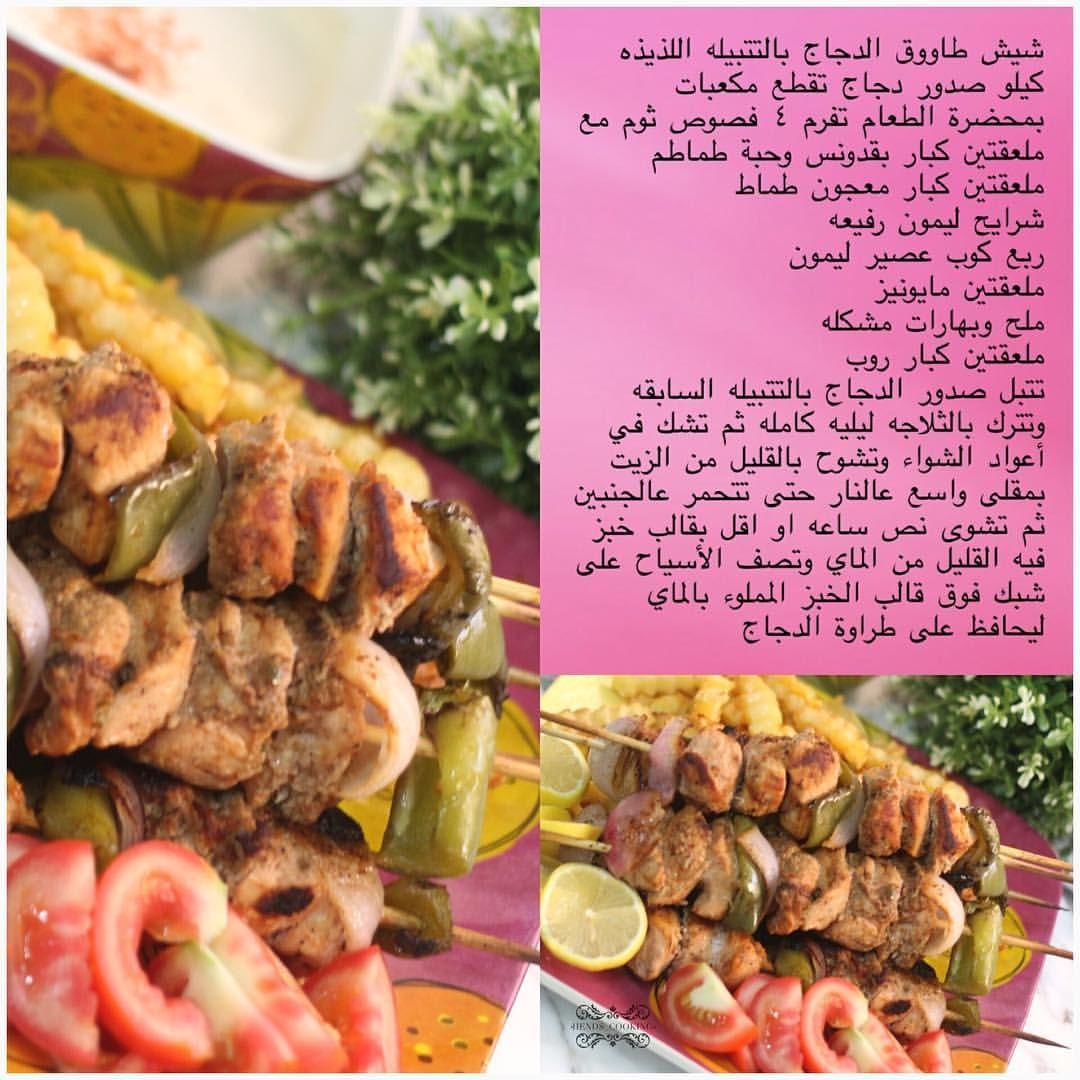 وهذي طريقة الشيش طاووق من وصفات أمس بسناب ترا سناب مهم عشان تستوعبون الوصفات وبالعافيه وصفات Hend Food Cooking Arabic Food