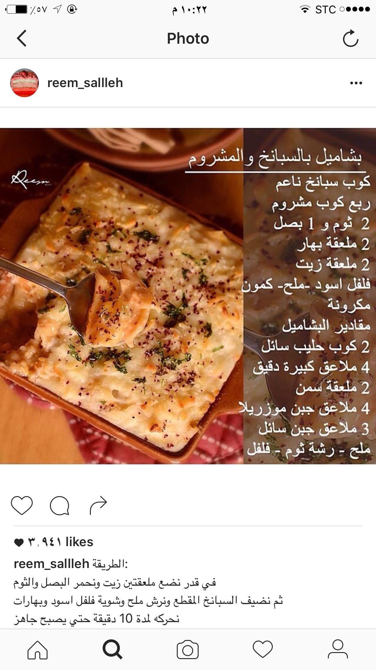 Pin By Batta On طبخات Cooks Food Bread Jala