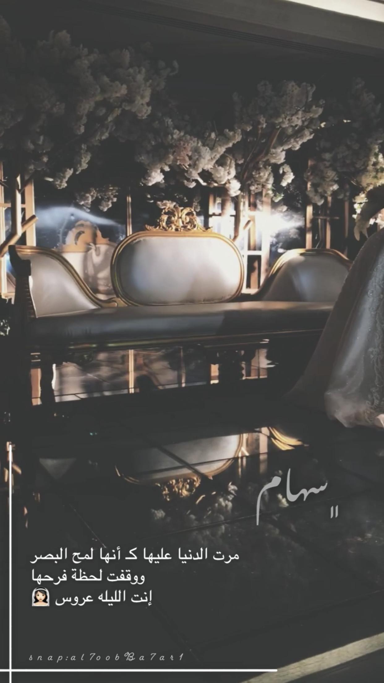 همسة سهام مرت الدنيا عليها كـ أنها لمح البصر ووقفت لحظة فرحها إنت الليله عروس تصوي Arab Wedding Wedding Photography Contract Wedding Snapchat