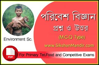 Download Bengali Environmetal Science M C Q type Questions and