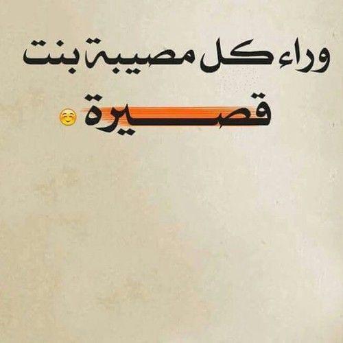 تحشيش عراقي عراقيين And ت ح ش ي ش Image Movie Quotes Funny Funny Arabic Quotes Love Quotes With Images
