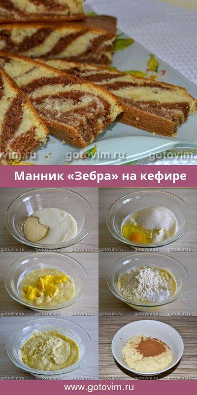 Манник «Зебра» на кефире | Рецепт | Манник, Рецепты ...