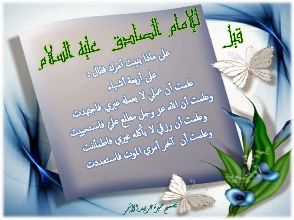 صـقر الغـاب زياد الحميداوي اقوال الامام الصادق عليه السلام Blog Posts Blog Quotes