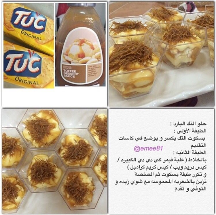 حلو التك البارد Dessert Recipes Food Calorie Chart Food Receipes