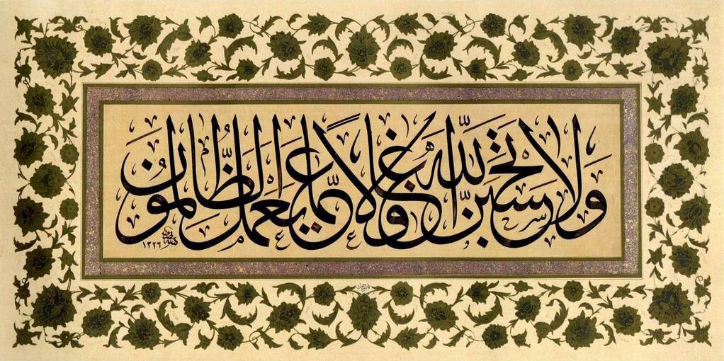 """Nazif Efendi'ye ait C. Sülüs, """"Sakın Allah'ı zalimlerin yaptıklarından habersiz sanma!""""14 / 42"""