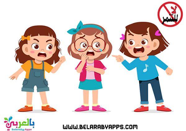 صور عن التنمر رسومات عن التنمر عبارات ارشادية مع الصور بالعربي نتعلم Kids Fighting Art Drawings For Kids Kid Character