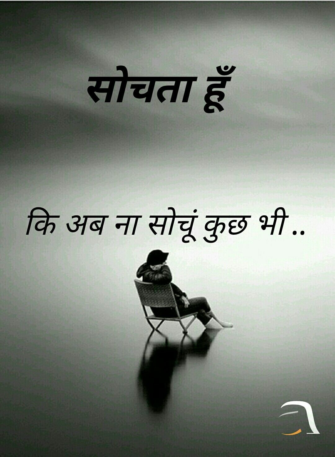 Just Me N My Silenceits Really Peaceful Hindi Shayari