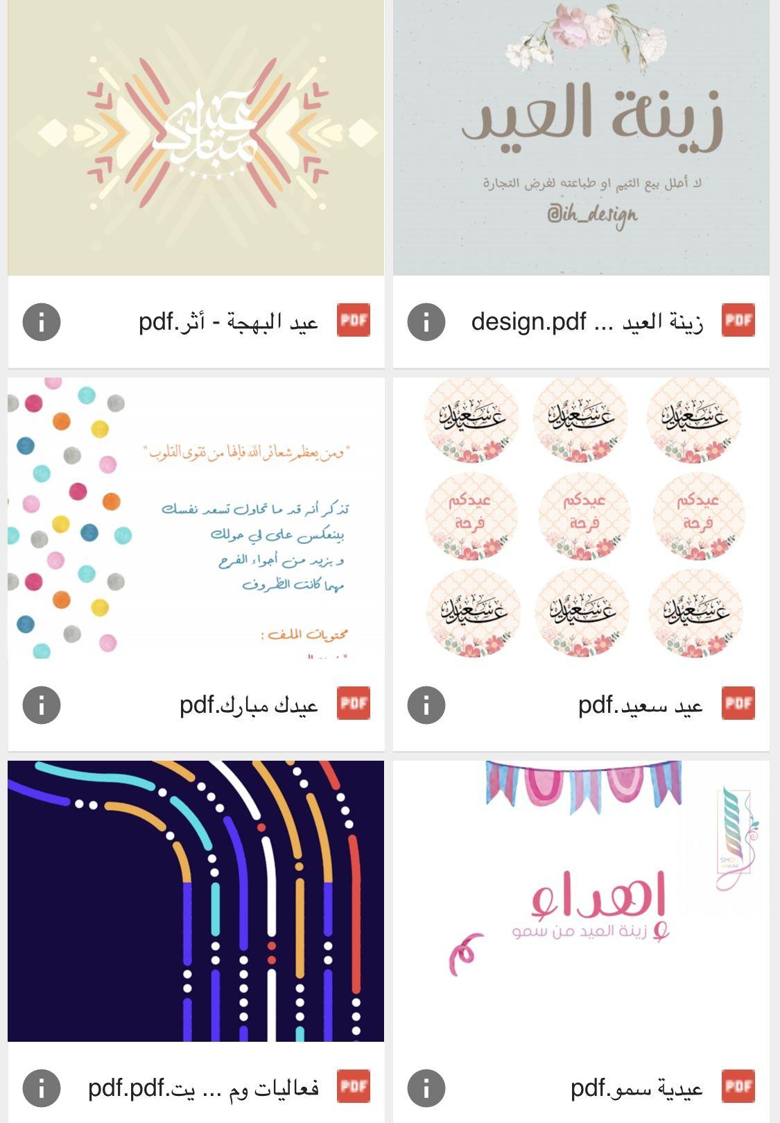 ملفات للعيد وزينته والعابه واهداءات Map App Google Apps