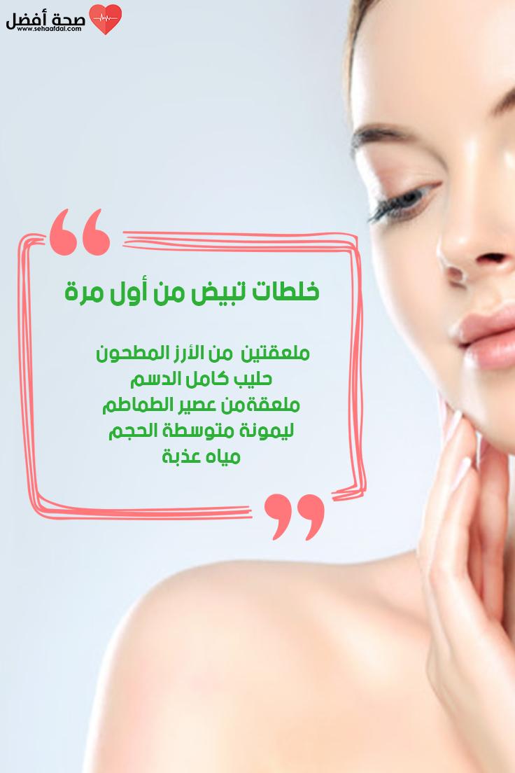 أفضل وصفه لتبيض الوجه والرقبه من اول مره مجربه ومضمونة Beauty Skin Care Routine Beauty Care Routine Skin Care Mask