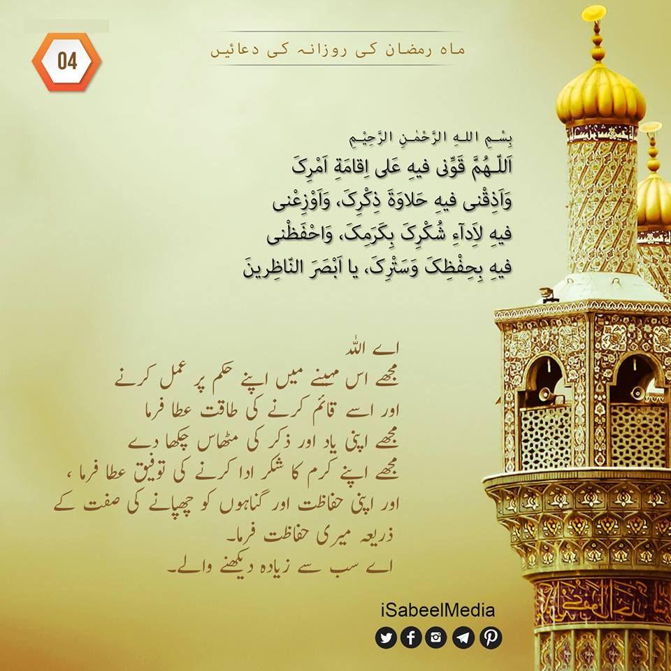 Must see Hadees English Ramadan - 2f1a4a75da77b91f708e30a16016d34e  Gallery_924024 .jpg