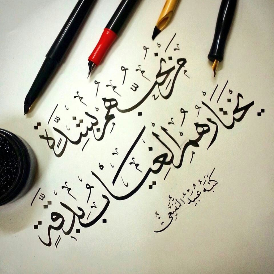 من نحبهم بشدة يختارهم الغياب بدقة Arabic Calligraphy Design Beautiful Arabic Words Arabic Calligraphy Art