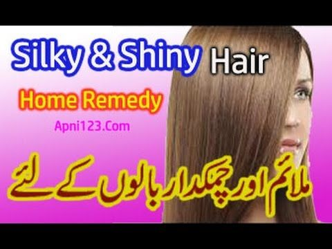 Pin By Apni123 On Beautytipsinurdu Beauty Tips In Urdu Silky Shiny Hair Home Remedies For Hair