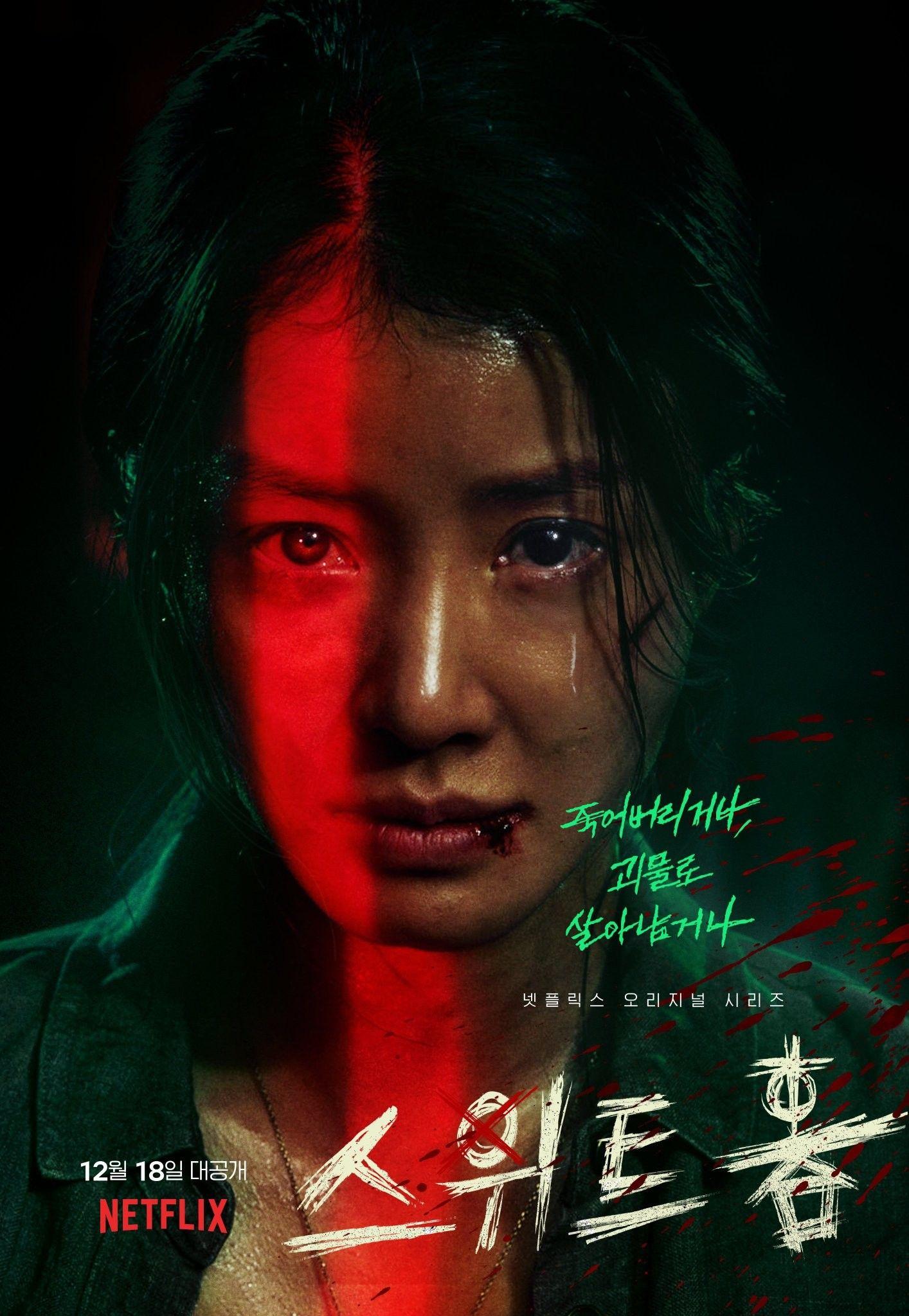 Sweet Home Character Posters Netflix Home Sweet Home Korean Drama