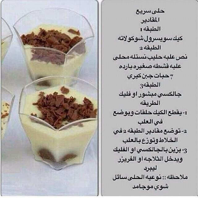 مي القحطاني On Twitter Food Videos Desserts Yummy Food Dessert Food Network Recipes