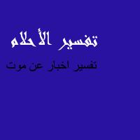 تفسير اخبار عن موت في المنام Arabic Calligraphy Calligraphy