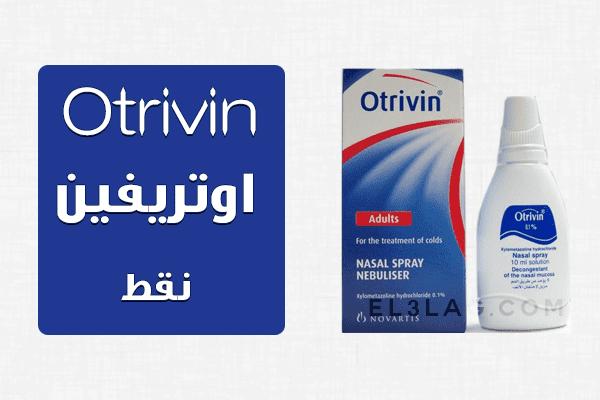 قطرة اوتريفين Otrivin لعلاج احتقان الانف والزكام السعر والمواصفات Nasal Spray Spray Nebulizer
