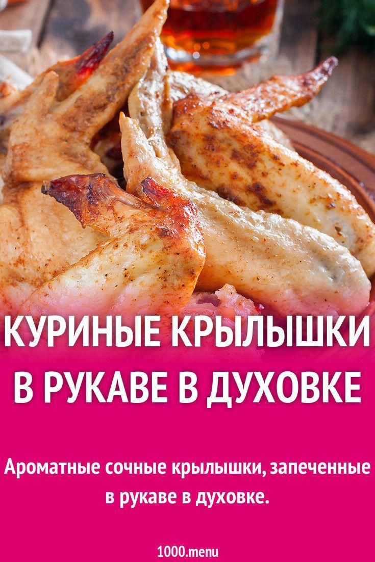 Куриные крылышки в рукаве в духовке | Рецепт (с ...