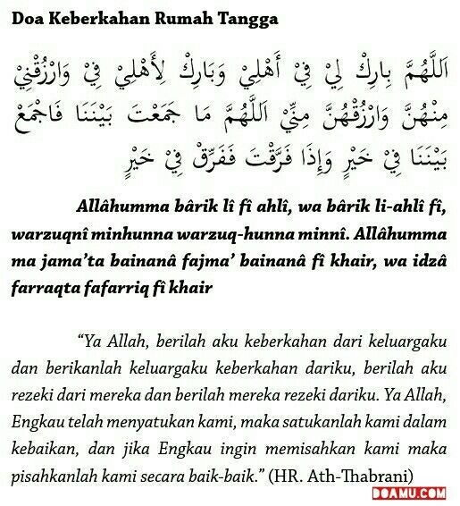 Image Result For Keluarga Bahagia Muslim Kata Kata Indah Doa Kekuatan Doa