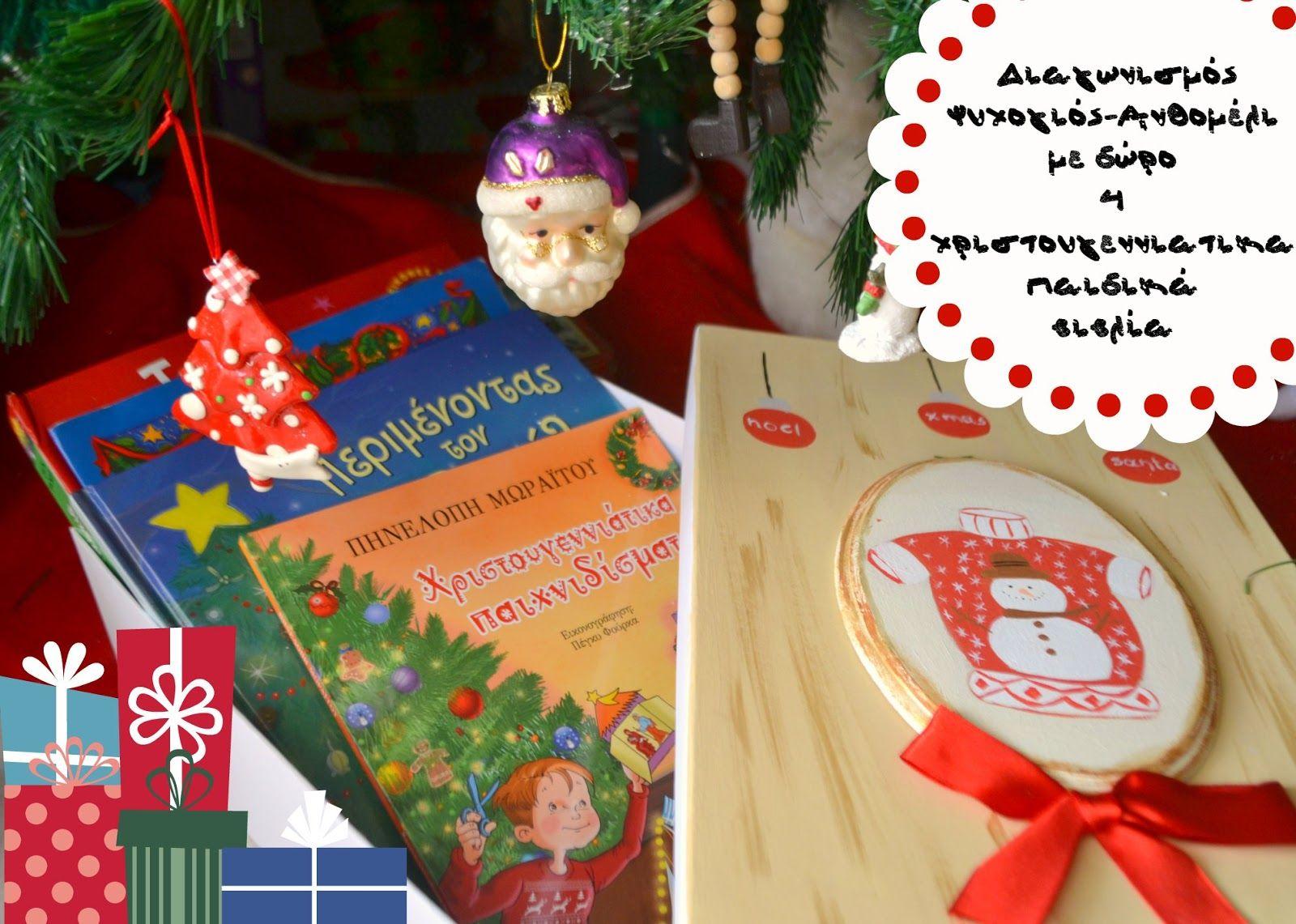 Διαγωνισμός με δώρο 4 παιδικά χριστουγεννιάτικα βιβλία ...