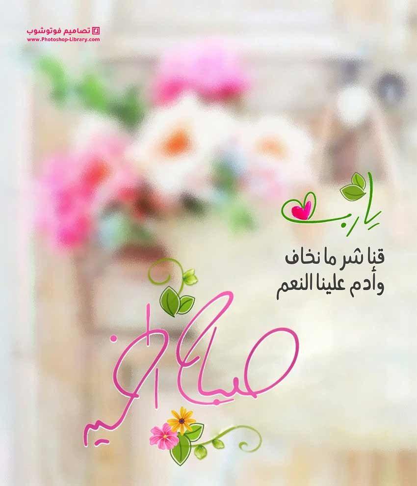 صباحيات صباح الخير للاصدقاء بالصور صباح الخير تويتر فيس بوك انستقرام 2021 Good Morning Images Flowers Good Morning Arabic Morning Greeting