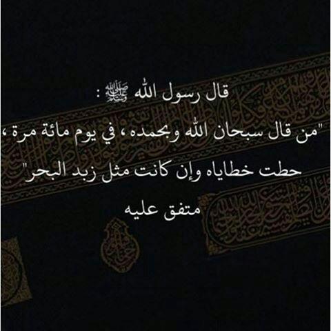 من قال سبحان الله وبحمد فى يوم مائه مره حطت خطاياة وإن كانت مثل زبد البحر Islam