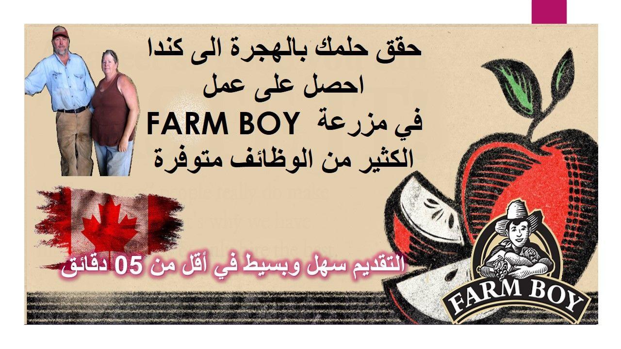 مزرعة في كندا تطلب الكثير من العمال قدم واحصل على فرصتك الان Immigration Canada Farm Boys Farm
