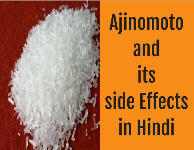 अजीनोमोटो के बारे में हिंदी में :- अजीनोमोटो एक सफ़ेद धीमा जहर, जो आज हमारे रोज मर्रा के भोजन में मसाले (seasoning) की तरह प्रयो…   Health facts, Hindi, Side effects