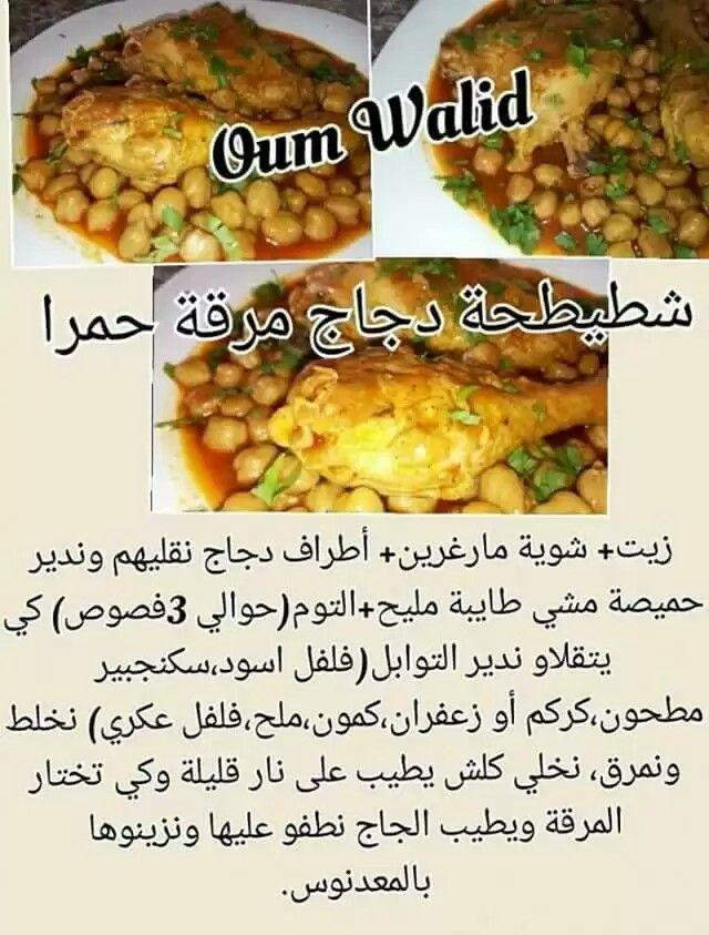 Pin by nedjma rody on pinterest ramadan ramadan food algerian food pains arabic food pastries dish kitchens forumfinder Image collections